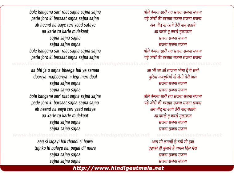 lyrics of song Bole Kangana Saari Raat