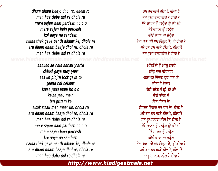 lyrics of song Dham Dham Baaje Dhol