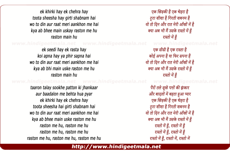 lyrics of song Khirkee