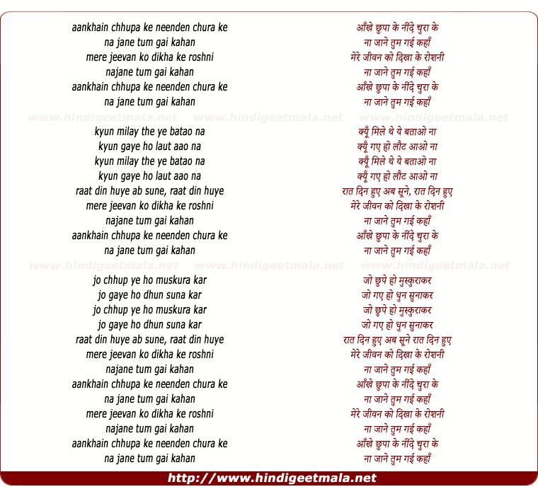 lyrics of song Ankhen