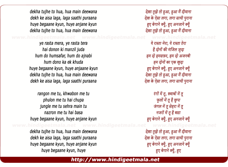 lyrics of song Anjane (Faisal Kapadia)