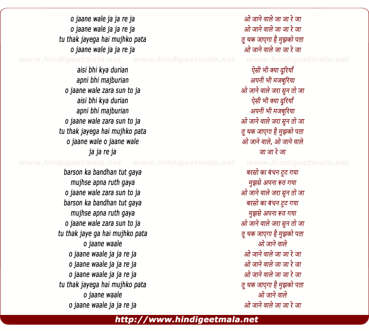 lyrics of song Jaane Wale