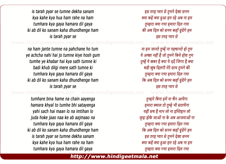 lyrics of song Is Tarah Pyar Se Tumne Dekha Sanam