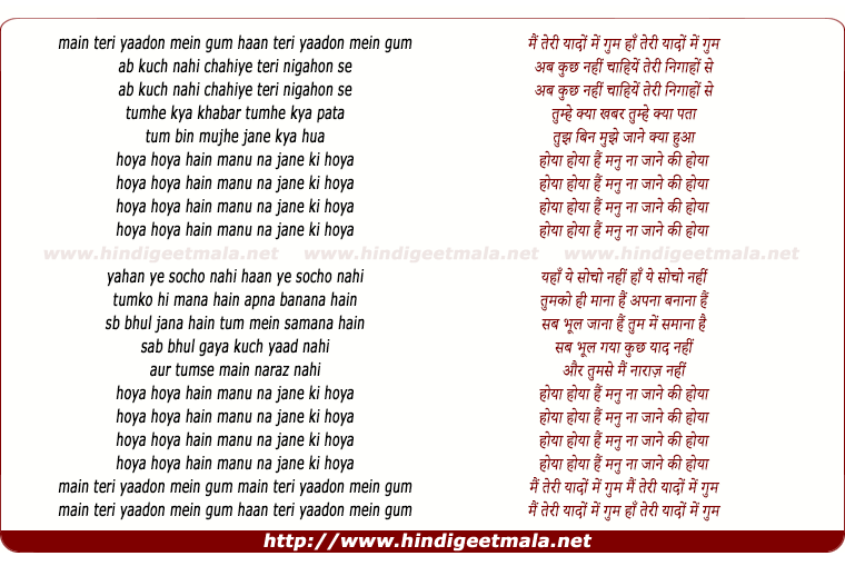 lyrics of song Ki Hoyaa