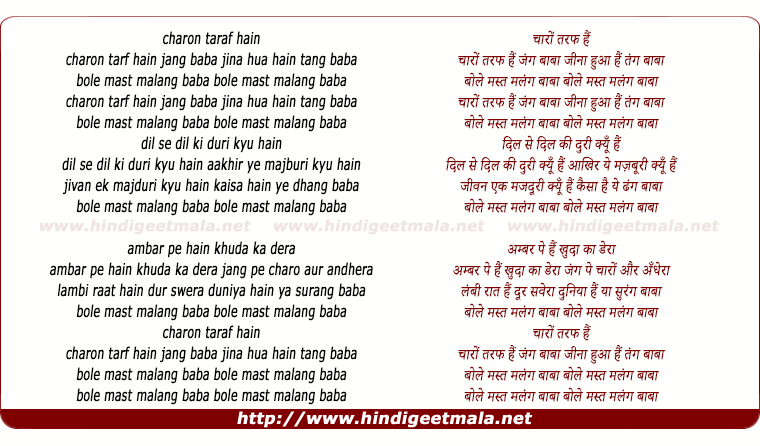lyrics of song Chaaro Taraf