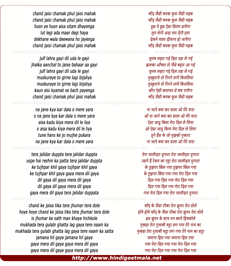 lyrics of song Chand Jaisi Chamak Phul