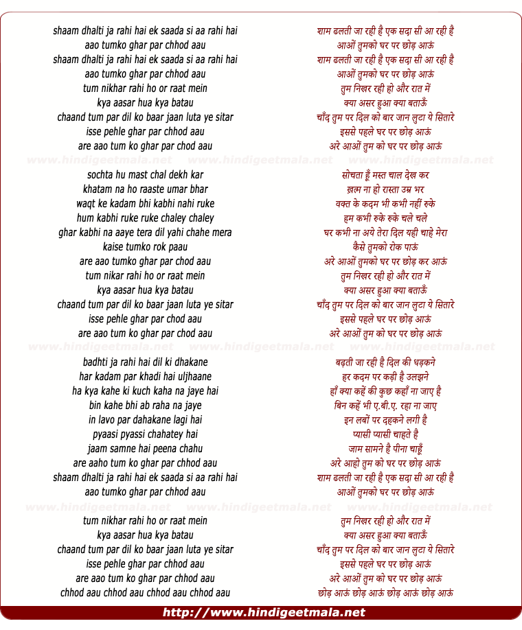lyrics of song Aao Tum Ko Ghar