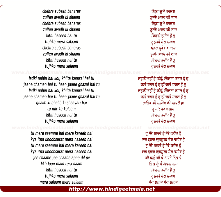 lyrics of song Chehra Subeh Banaras