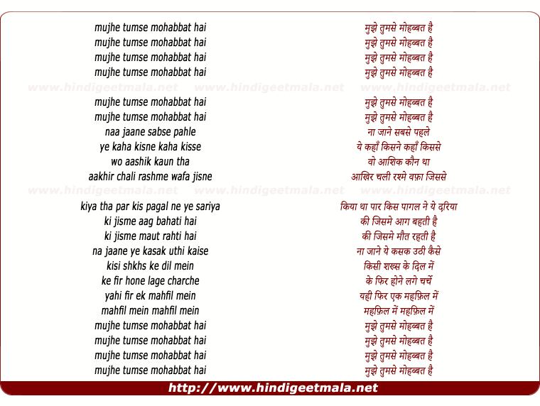 lyrics of song Muje Tumse Mohabbat