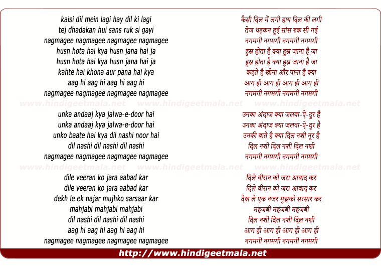 lyrics of song Nagmagee