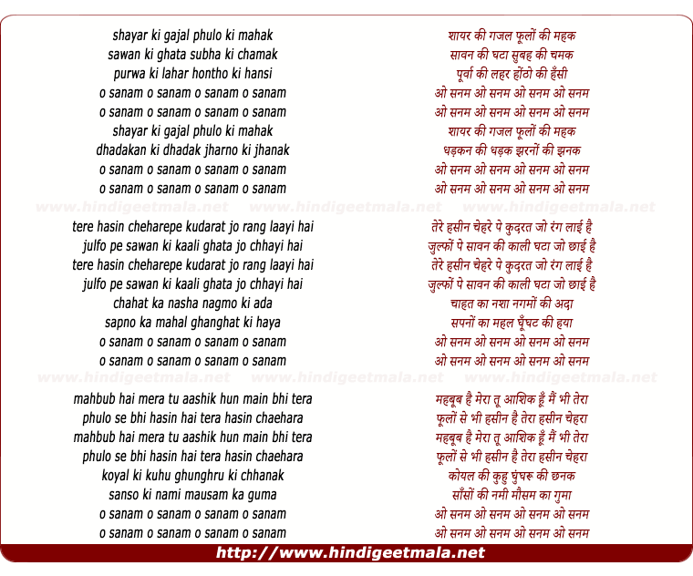 lyrics of song O Sanam