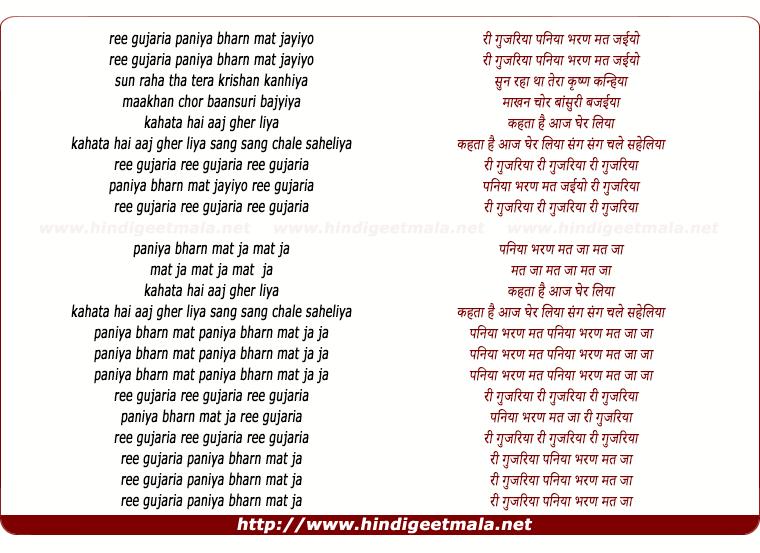 lyrics of song Ree Gujaria