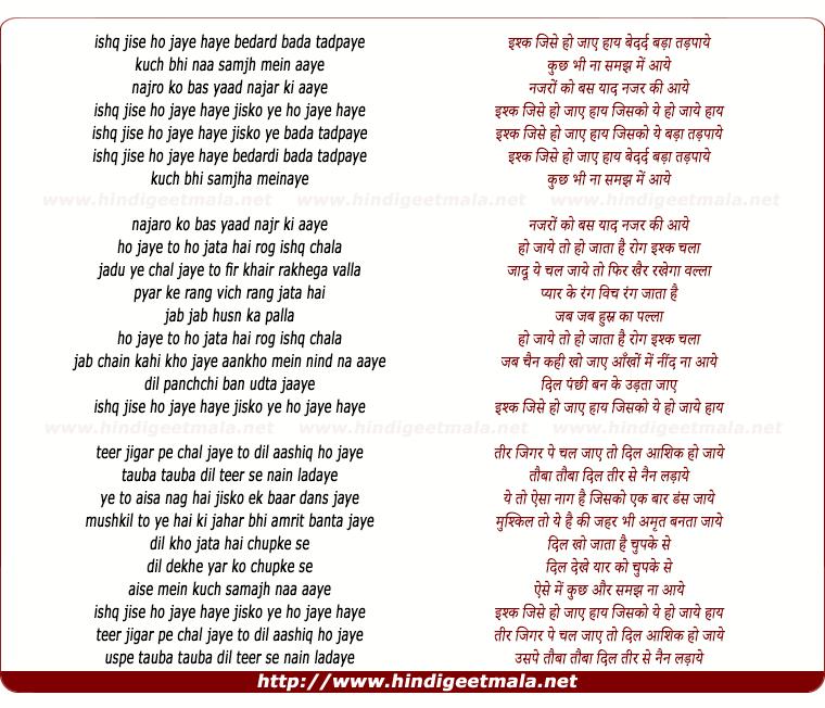 lyrics of song Ishq Jise Ho Jaye