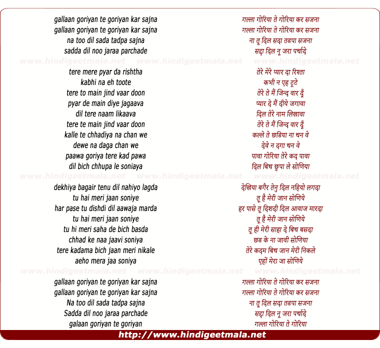 lyrics of song Gallaan Goriyaan