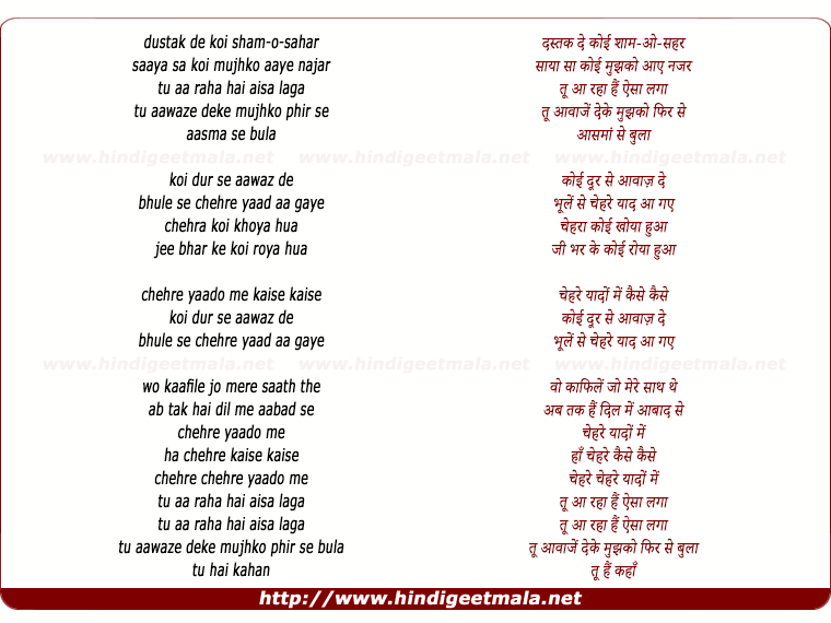 lyrics of song Dastak (Pehchan)