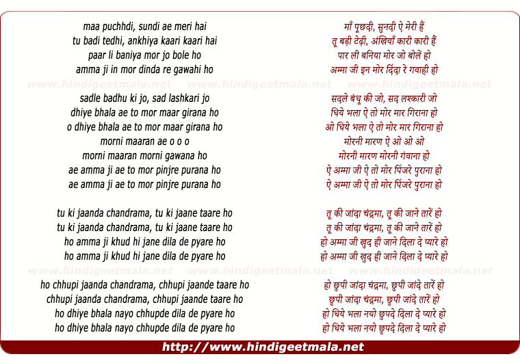 lyrics of song Mornee