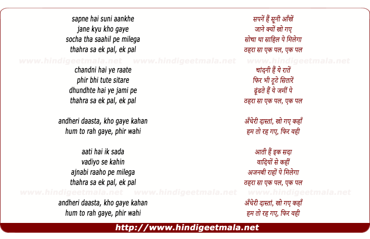 lyrics of song Sapnai