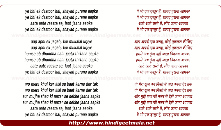 lyrics of song Ye Bhi Ik Dastoor Hai