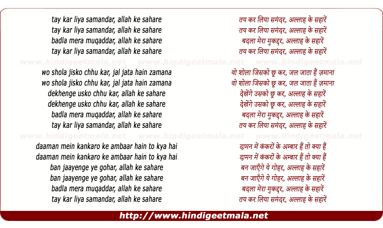 lyrics of song Tay Kar Liya Hai Samander