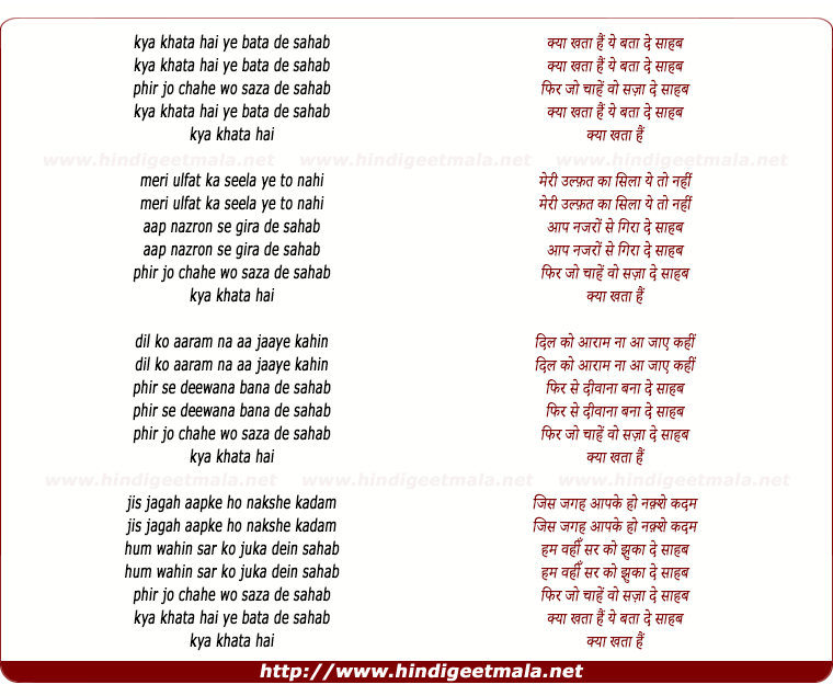 lyrics of song Kya Khata Hai Ye Bata De Sahab
