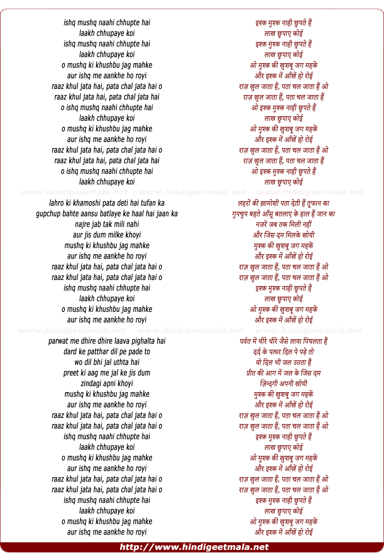 lyrics of song Ishq Mushq Naa Chhupte