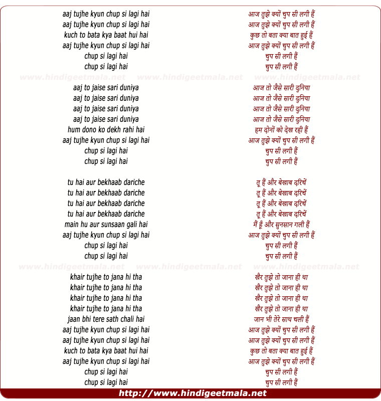 lyrics of song Aaj Tujhe Kyun Chup Si Lagi Hai