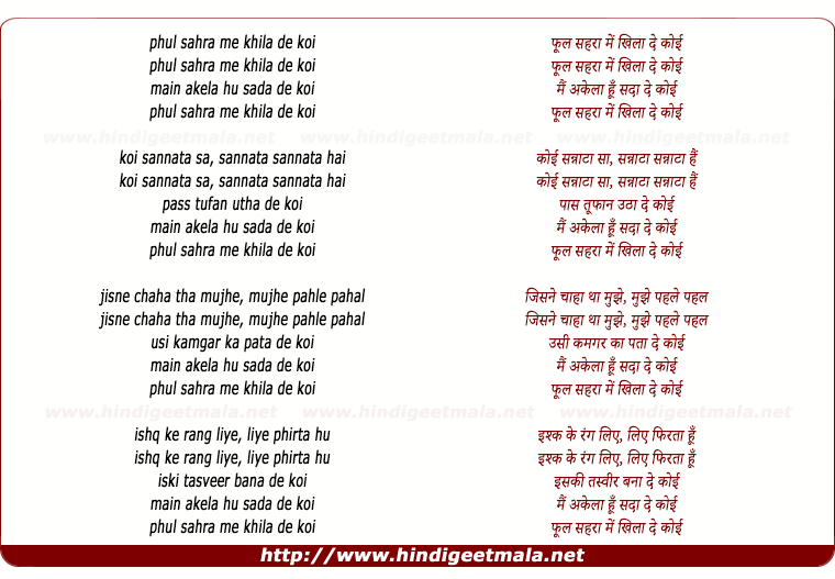 lyrics of song Phool Sahar Mein Khilade Koi
