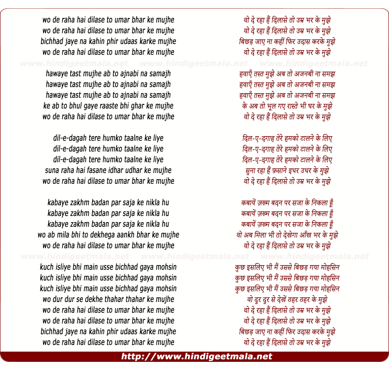 lyrics of song Wo De Raha Hai Dilaase