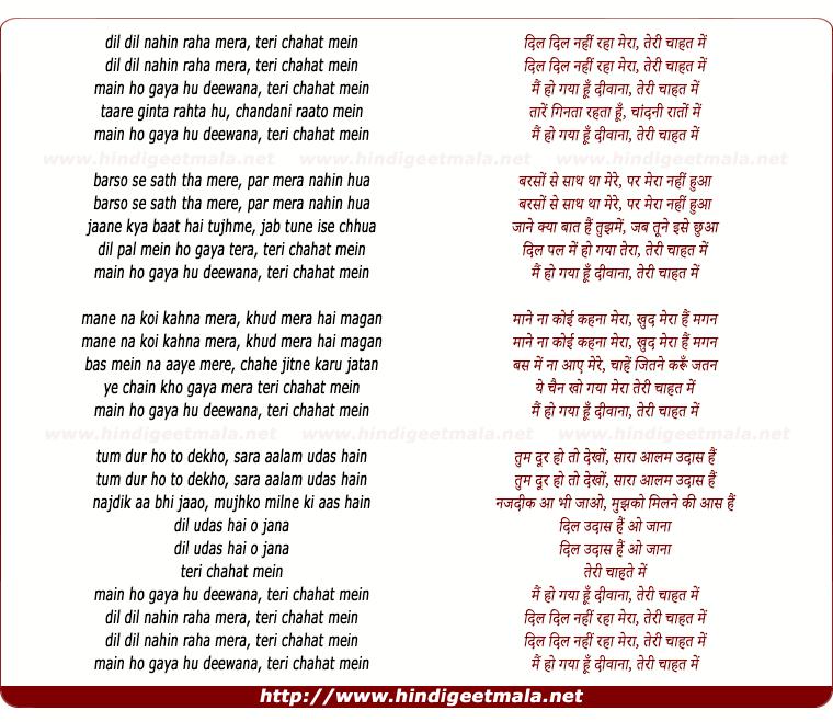 lyrics of song Chahat Me
