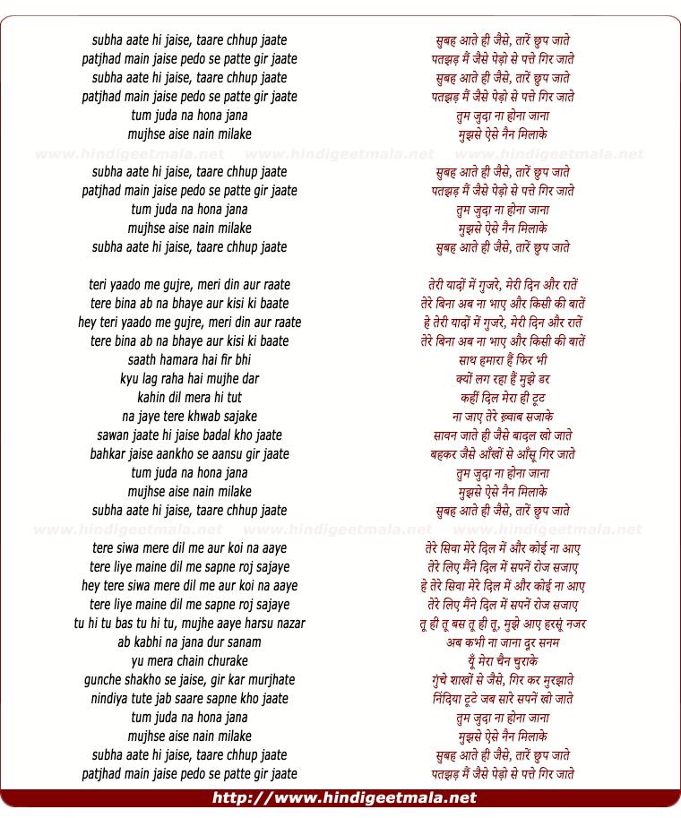lyrics of song Subha Aate Hee Jaise