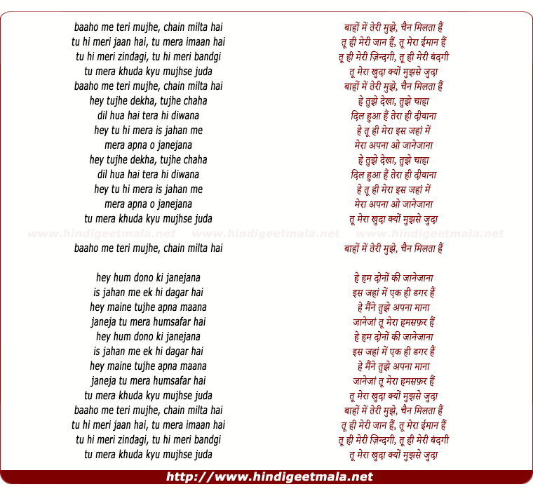 lyrics of song Bahon Me Teri