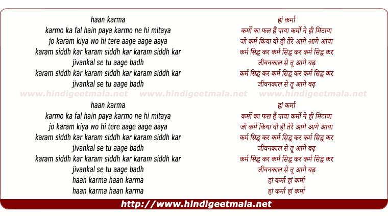 lyrics of song Karmaa