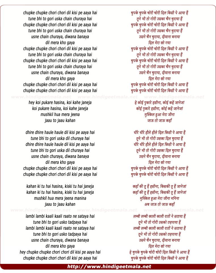 lyrics of song Chupke Chupke Chori