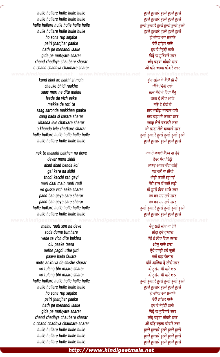 lyrics of song Hulle Hullaare
