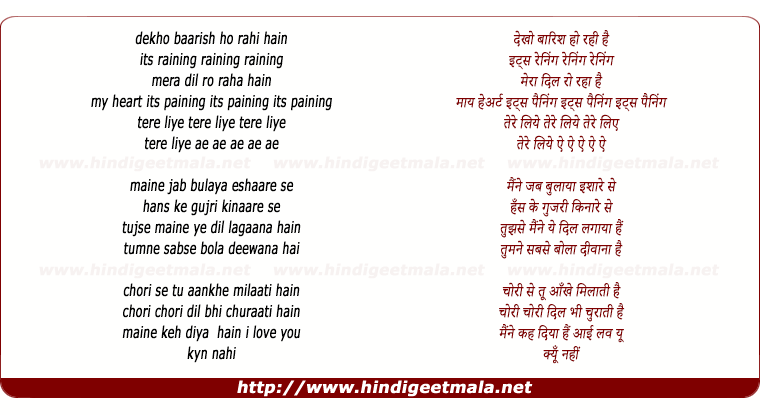lyrics of song Dekho Baarish Ho Rahi Hai
