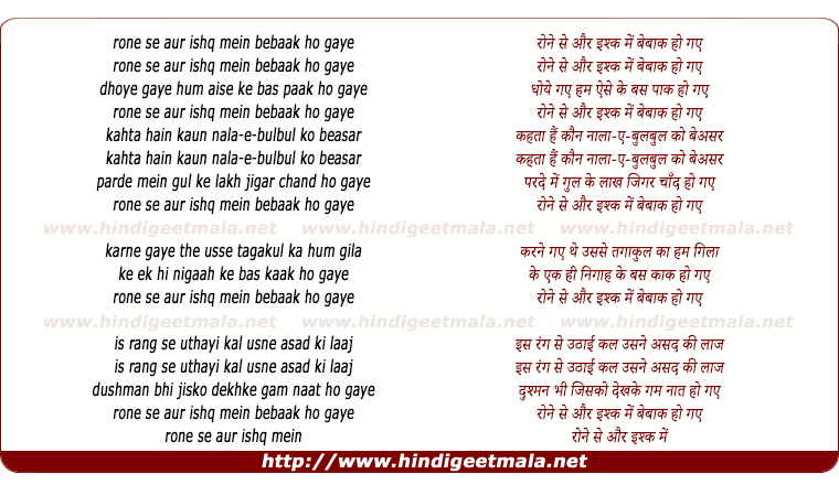 lyrics of song Rone Se Aur Ishq Me