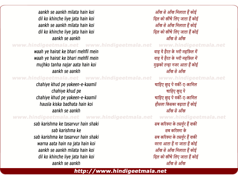 lyrics of song Aankh Se Aankh Milata Hai Koyi