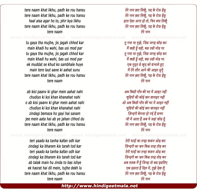 lyrics of song Tere Naam Khat Likhun Padh Ke