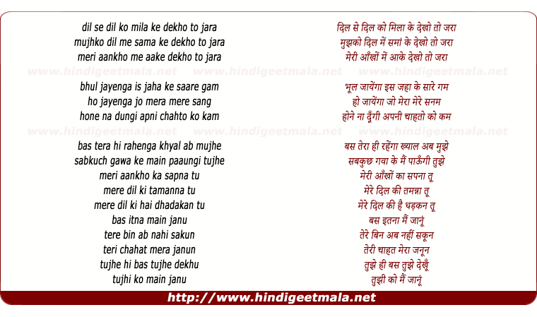 lyrics of song Dil Se Dil Ko (Shibani Kashyap)