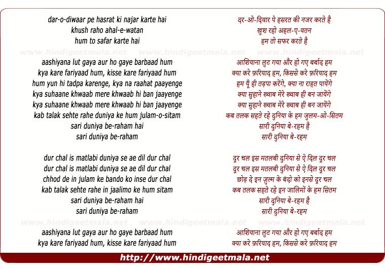 lyrics of song Sar O Deewar Pe Hasrat Ki Nazar (Ashiyana Lut Gaya)