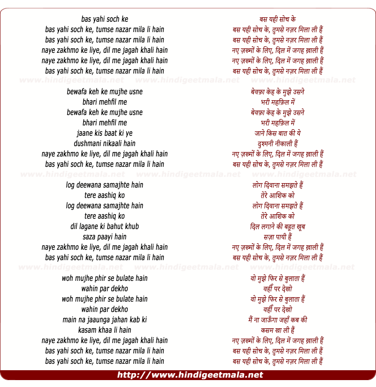 lyrics of song Bas Yahi Soch Ke