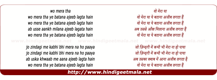 lyrics of song Woh Mera Tha Ye