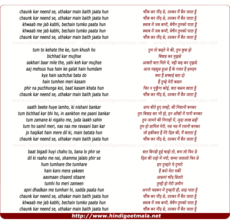 lyrics of song Chaunk Kar Nind Se