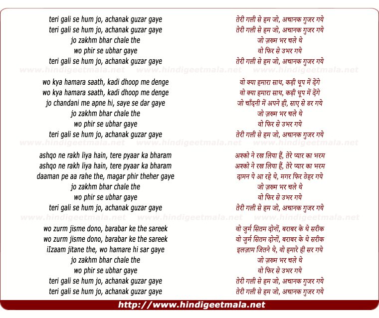 lyrics of song Teri Galee Se Hum Jo