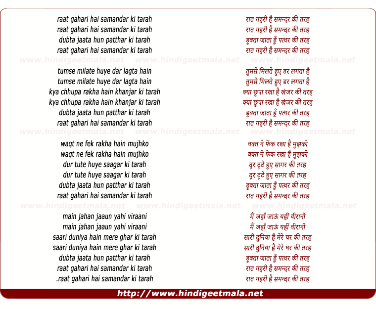 lyrics of song Raat Gahari Hai