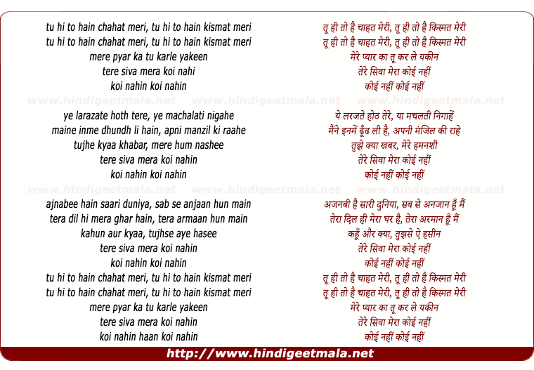 lyrics of song Tere Siva Mera