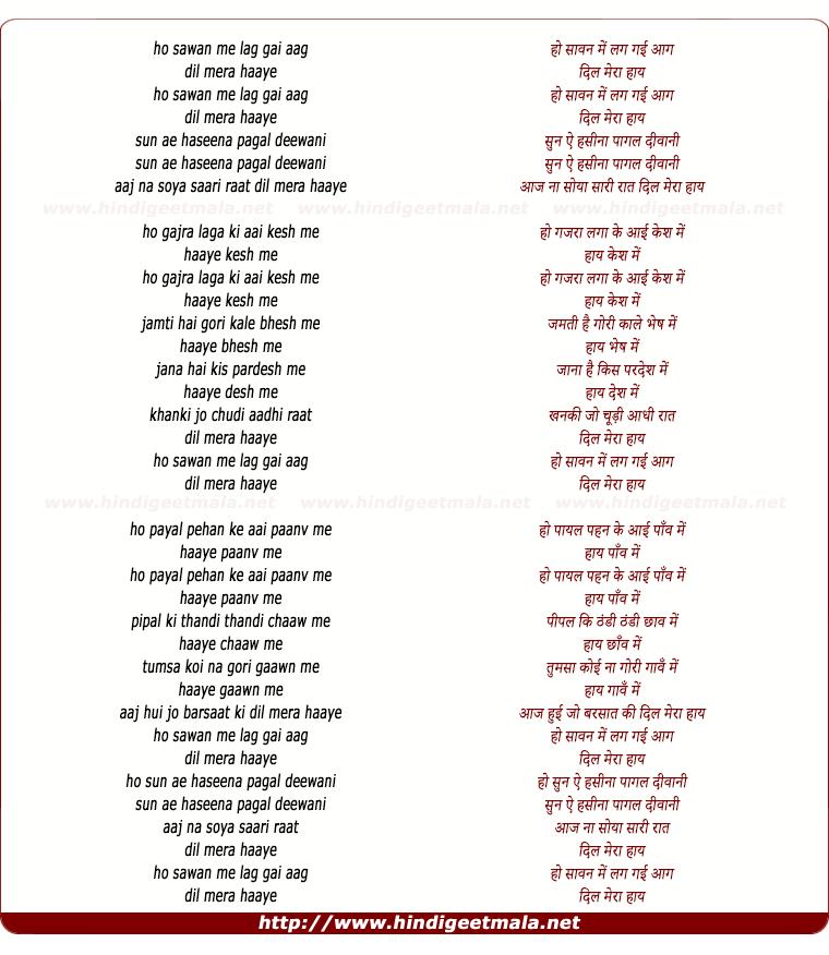 lyrics of song Saawan Me Lag Gayi Aag