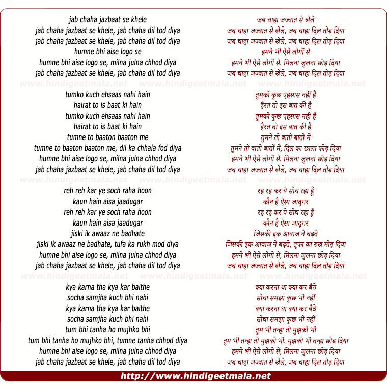 lyrics of song Jab Chaha Jazbaat