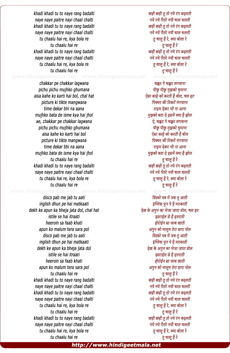 lyrics of song Tu Chaalu Hai Re