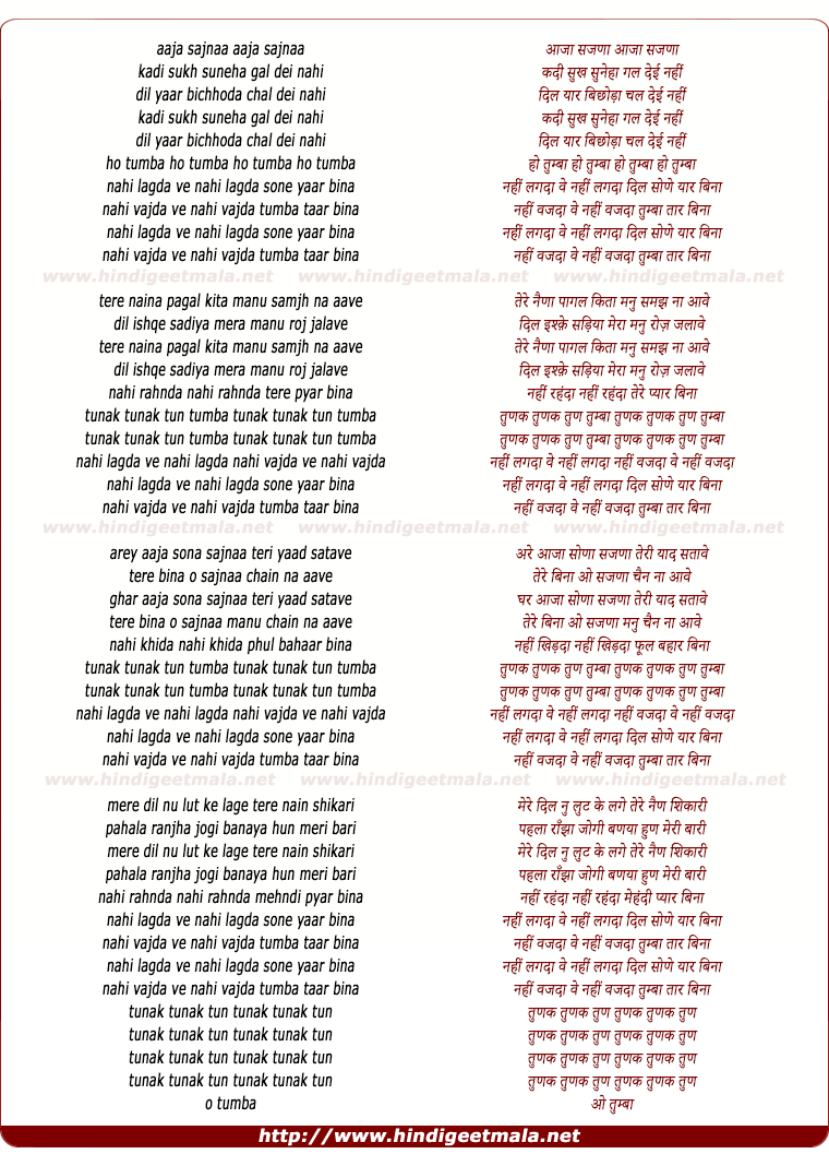 lyrics of song Tumba (Daler Mehndi)